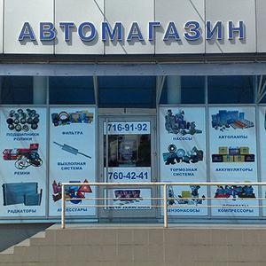 Автомагазины Николаевска