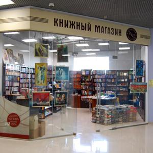Книжные магазины Николаевска
