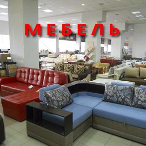 Магазины мебели Николаевска