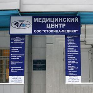 Медицинские центры Николаевска