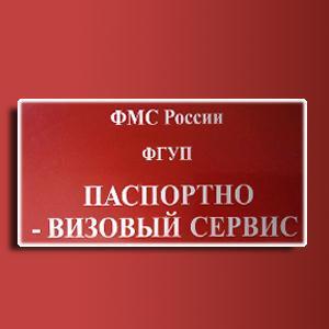 Паспортно-визовые службы Николаевска