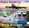 Авиа- и ж/д билеты в Николаевске