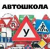 Автошколы в Николаевске