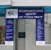 Медицинские центры в Николаевске