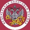 Налоговые инспекции, службы в Николаевске