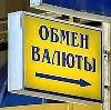 Обмен валют в Николаевске