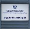 Отделения полиции в Николаевске
