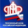 Пенсионные фонды в Николаевске