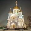 Религиозные учреждения в Николаевске