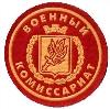 Военкоматы, комиссариаты в Николаевске