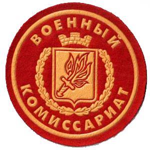 Военкоматы, комиссариаты Николаевска